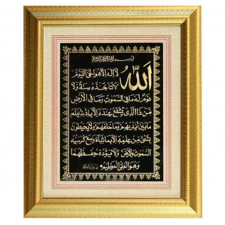 Ayat al-Kursi (The Throne Verse) (Gold Writting)