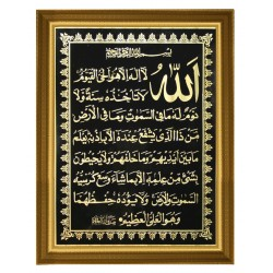 "18x14"" Ayat al-Kursi (The Throne Verse) (Gold Writting)"