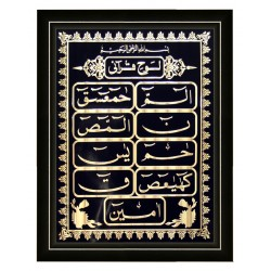"18x14"" Loh-e-Qurani (Gold Writting)"
