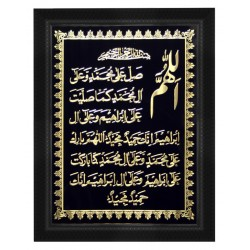 "18x14"" Darood-e-Ibrahimi (Gold Writting)"