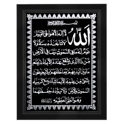"18x14"" Ayat al-Kursi (The Throne Verse) (Silver Writting)"