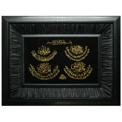 4 Qul Framed Boxed (Gold Embroidery on Black Velvet)