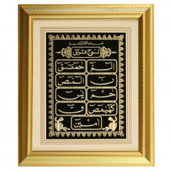 Loh-e-Qurani (Gold Writting)