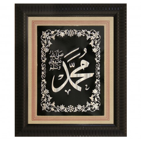 Mohammad(Peace Be Upon Him) (Silver Writting)